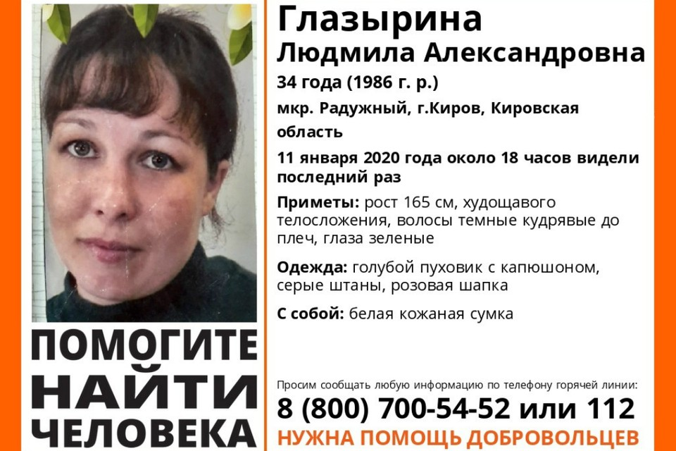 С 11 января местонахождение Людмилы неизвестно. Фото: vk.com/lizaalert_kirov