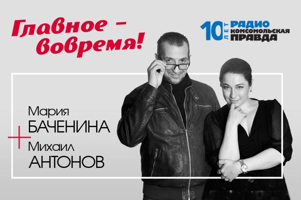 Мария Баченина и Михаил Антонов обсуждают с экспертами и слушателями главные утренние темы.