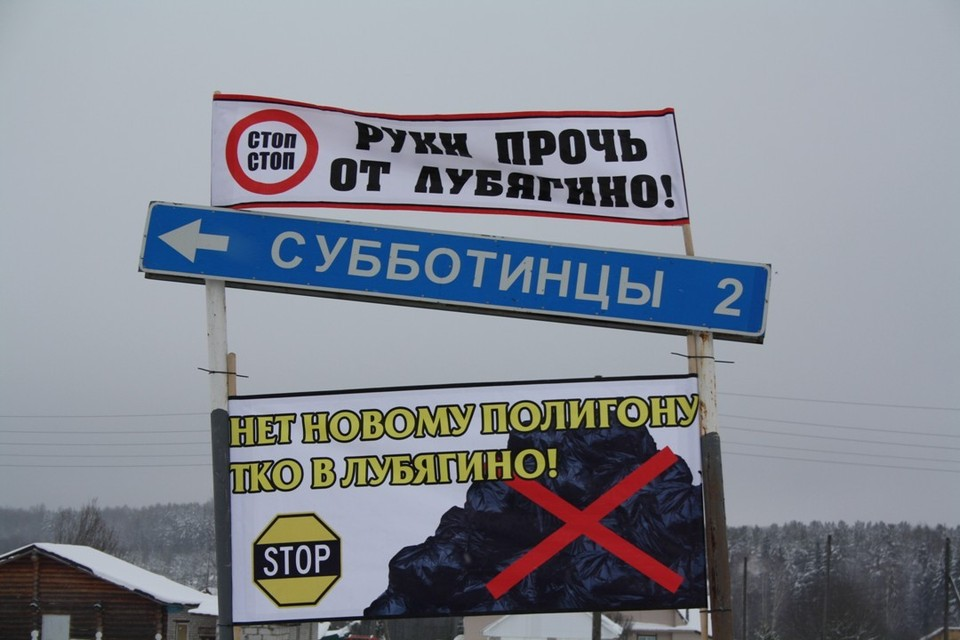 На въезде в деревню были установлены плакаты