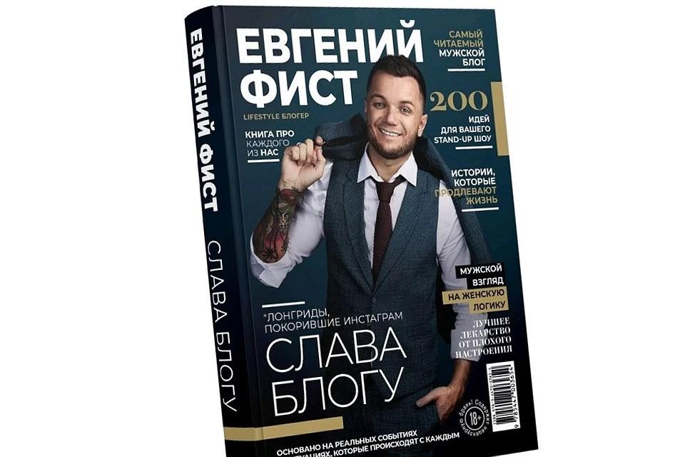 Обложка книги Евгения Фиста «Слава блогу».