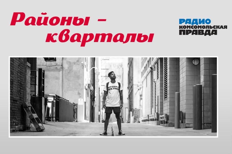 Игорь Измайлов и архитектор-градостроитель Илья Заливухин говорят о том, как сделать так, чтобы в российских городах жилось комфортно.