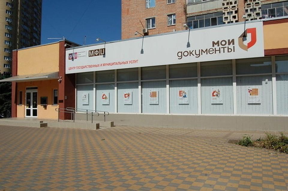 «Ростелеком» подтвердил безопасность информационной системы МФЦ в Ростове-на-Дону