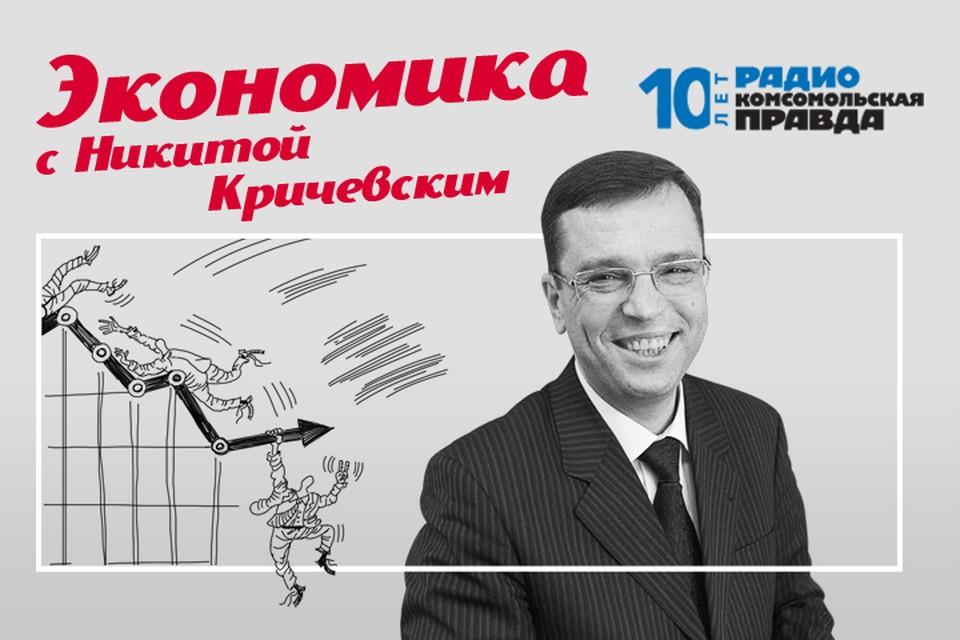 Экономист Никита Кричевский -
