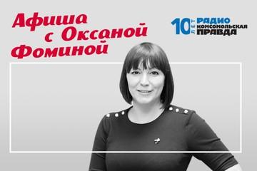 Московский фестиваль «Вам, любимые», экскурсионный марафон в парке Горького, 314 цветов для женщин в Аптекарском огороде