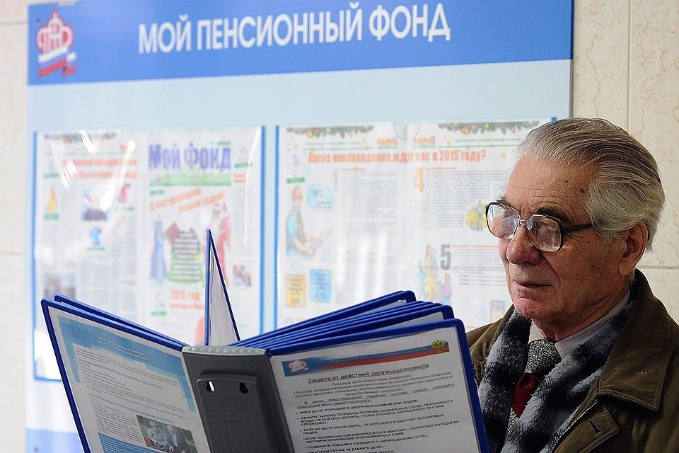 Мишустин утвердил индексацию социальных пенсий на 6,1% с 1 апреля. ФОТО Александр Рюмин ТАСС