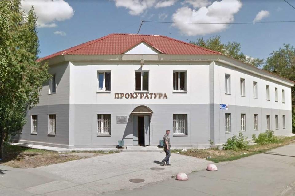 Районная прокуратура «самоизолировалась». Фото: google.com/maps