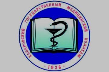 Хабаровский государственный медицинский колледж - всегда актуально