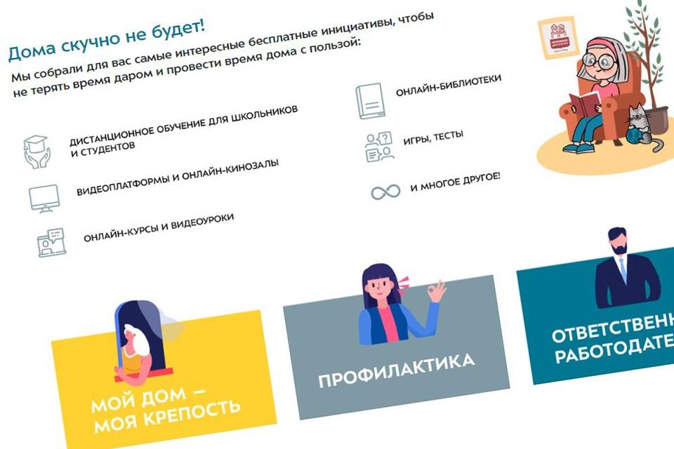 В Москве для домашних сидельцев открылся портал добрых дел «Я дома».