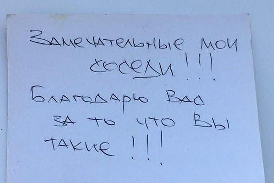 Кто именно порадовал жильцов дома, остается загадкой. Фото: artem.news.plus