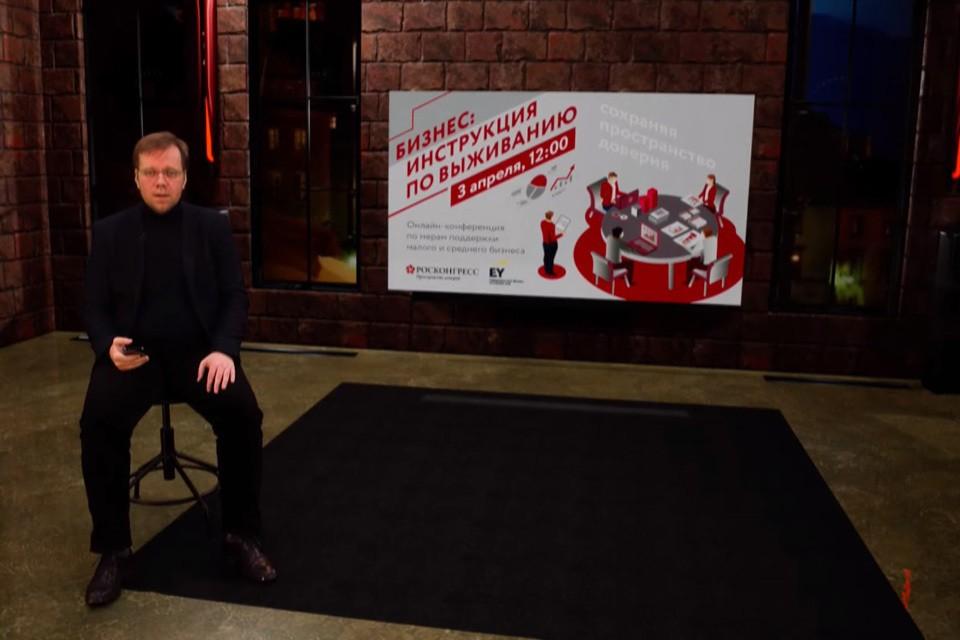 В пятницу, 3 апреля, в Москве прошла онлайн-конференция «Бизнес: инструкция по выживанию», организованная Фондом Росконгресс совместно с компанией EY. Фото: фонд Росконгресс