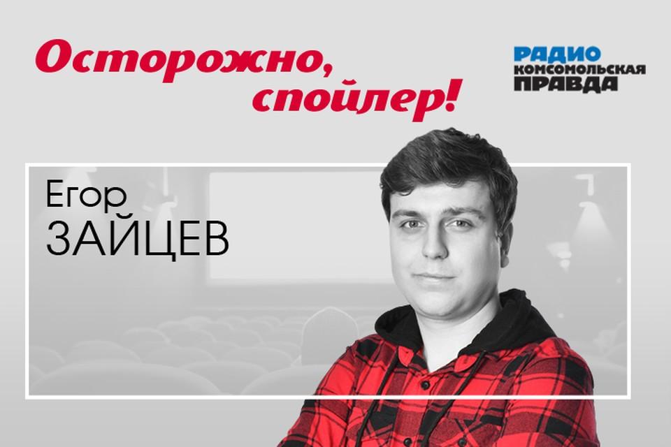 Егор Зайцев рассказывает про фильмы, которыми можно развлечься на самоизоляции.