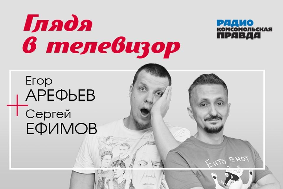 Сергей Ефимов и Егор Арефьев - о главных телевизионных новостях
