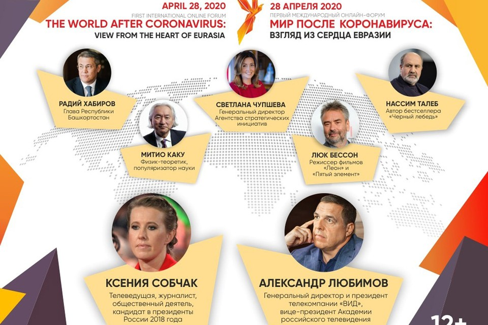 Первый международный онлайн-форум пройдет 28 апреля