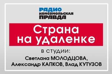 Первомайская демонстрация на Радио «Комсомольская правда»