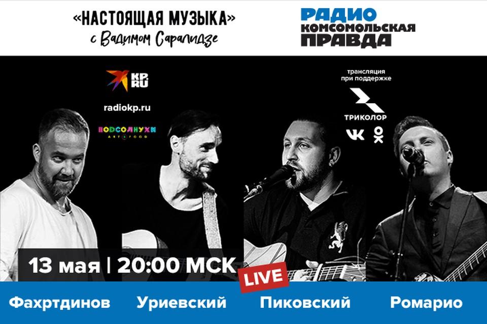 13 мая состоится онлайн-концерт «Настоящая музыка с Вадимом Саралидзе»