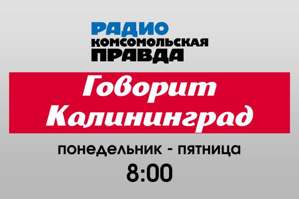 Говорит Калининград