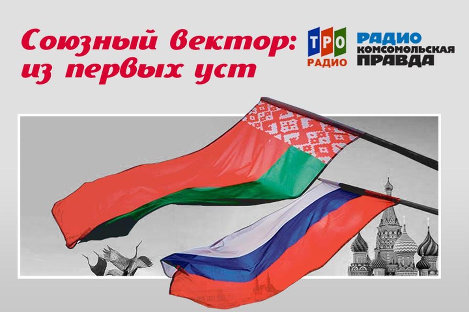 Рассказываем об интересных фактах, связывающих Россию и Беларусь