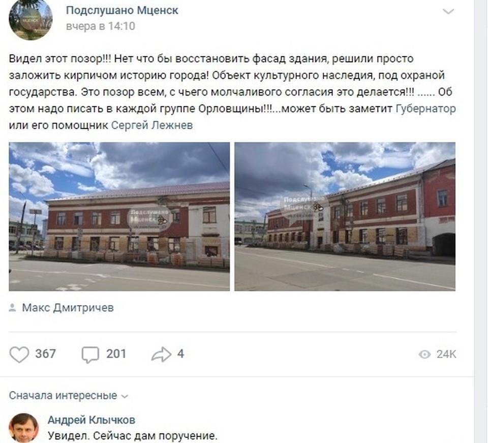 Ремонт здания культурного наследия во Мценске возмутил орловцев. Скриншот публикации