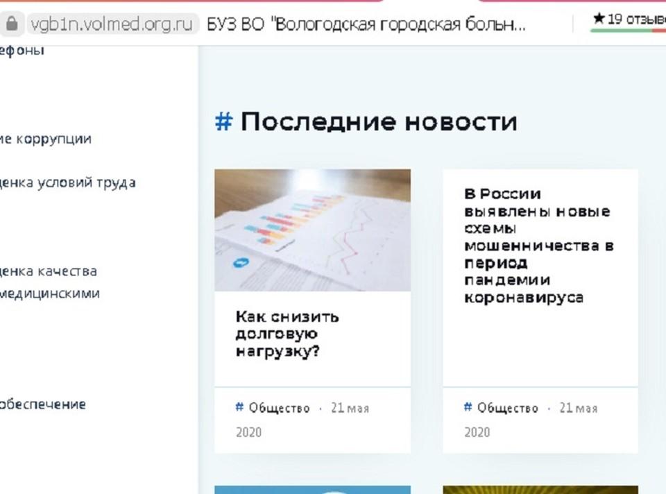 """На сайте горбольницы №1 - самые """"актуальные"""" новости."""
