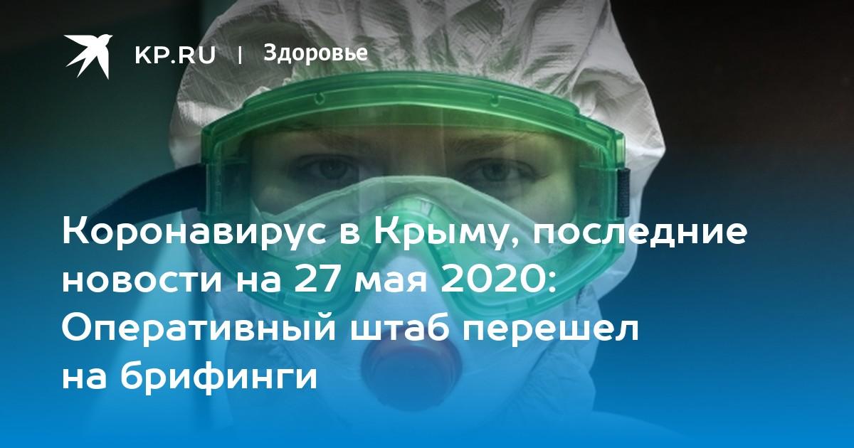 крым 2020 последние новости