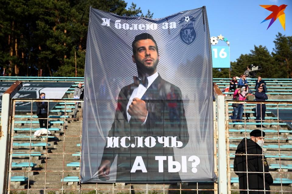 """Болельщики """"Ислочи"""" вписали Ивана Урганта в свою стаю."""