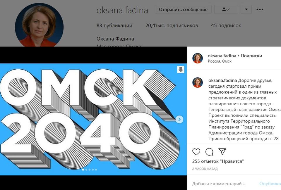 Мэр Омска просит жителей принять участие в обсуждении генплана города.