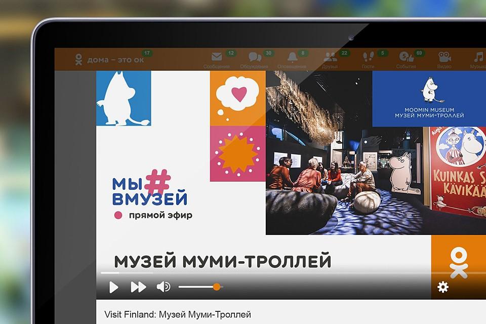 С 1 июня все желающие могут совершать виртуальные прогулки по экспозициям финских музеев на специальном портале «Мы в музей»