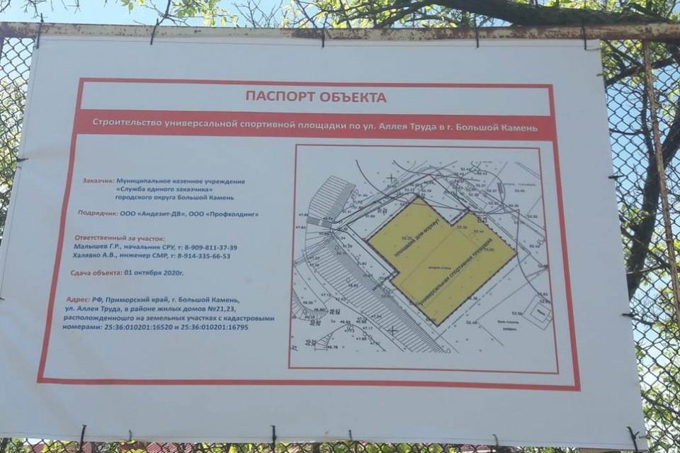 Спортплощадку на Аллее труда реконструируют в Большом Камне. Фото: сайт правительства Приморья
