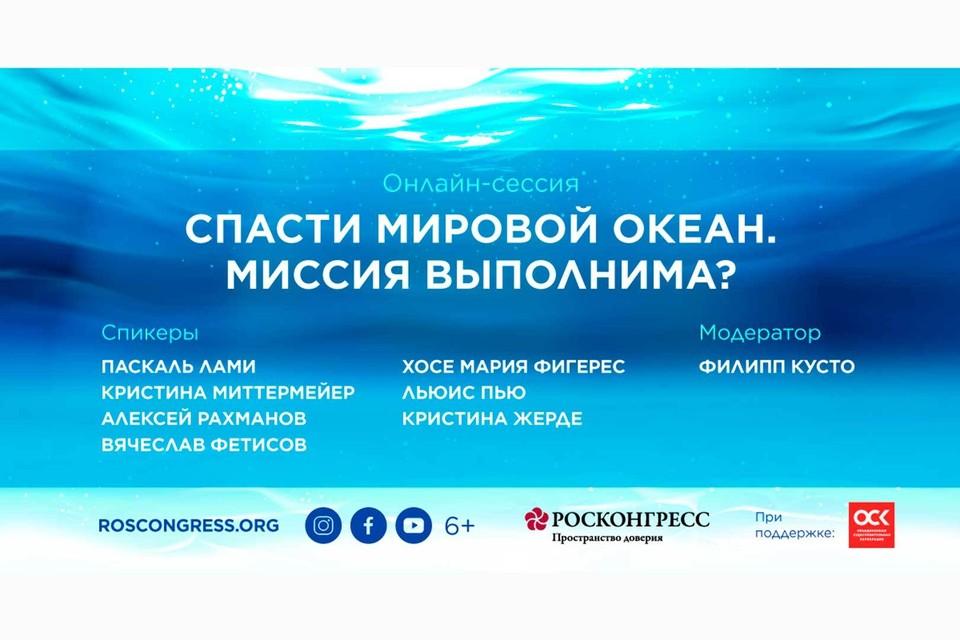 Фонд Росконгресс при поддержке АО «ОСК» провел онлайн-сессию о глобальных экологических проблемах Мирового океана «Спасти Мировой океан. Миссия выполнима?».