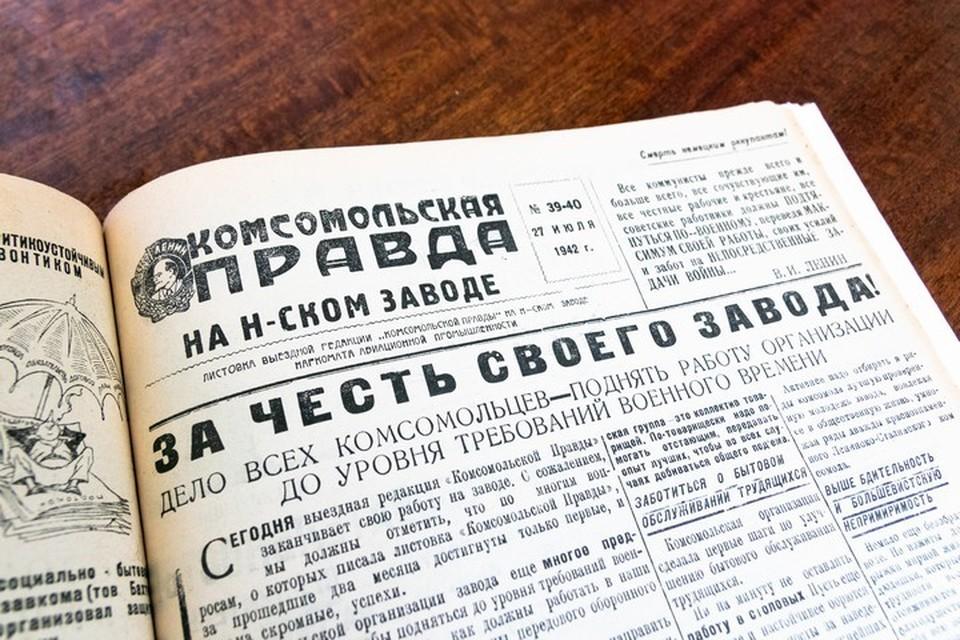 Газета выходила в 1942 году