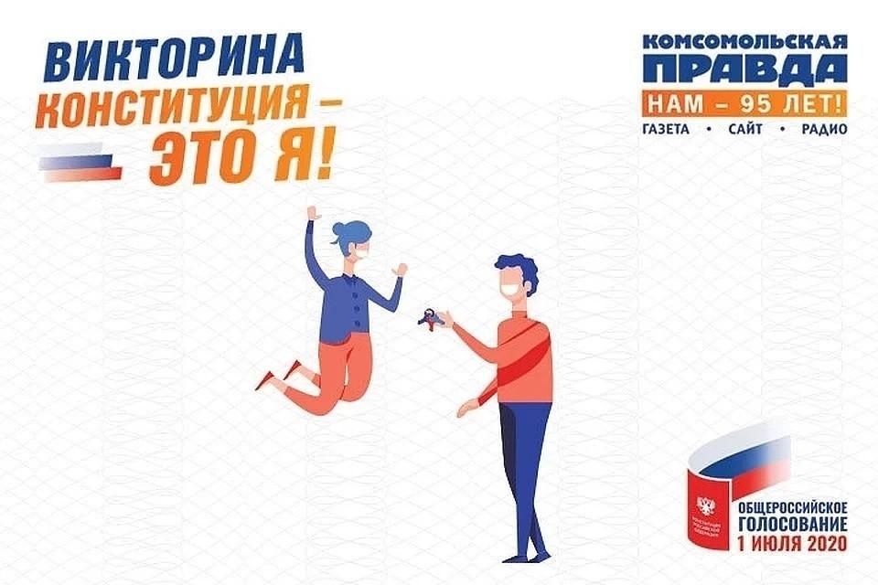 """Викторина """"Конституция - это я!"""": Как работают на избирательных участках волонтёры Комсомольской правды"""