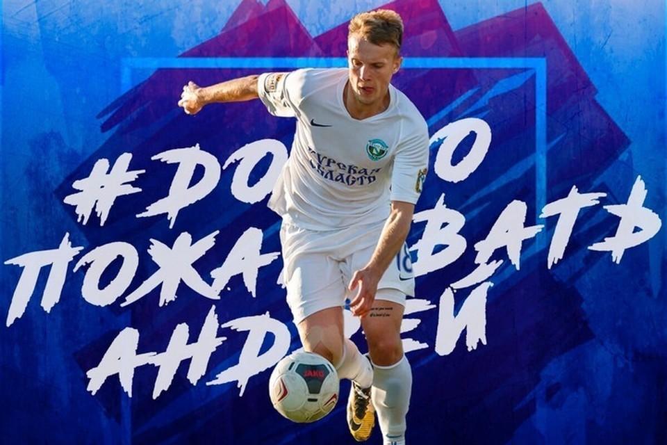 Полузащитник Андрей Батютин будет играть в «СКА-Хабаровске»