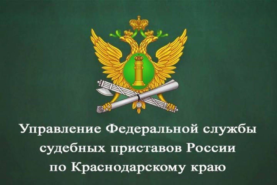 На Кубани судебный пристав отказался от взятки в 200 тысяч. Фото УФССП по краю