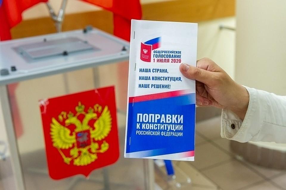 Объявлены результаты голосования по поправкам в Конституцию