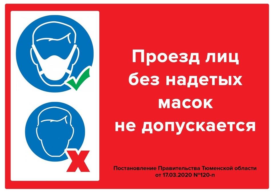 Тюменцев без маски в автобусах могут оштрафовать до 30 тысяч рублей. Фото - Комитет по связям с общественностью и СМИ администрации города Тюмени.