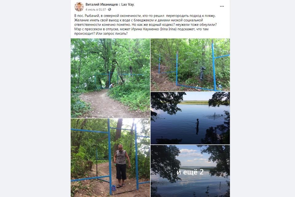 Важный вопрос о законности такого ограждения в соцсетях поднял активист Виталий Иванищев