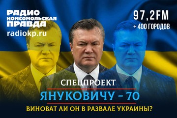 Виктору Януковичу 70 лет. Виноват ли он в развале страны?