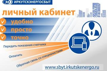 Иркутская энергосбытовая компания расширяет возможности дистанционного обслуживания