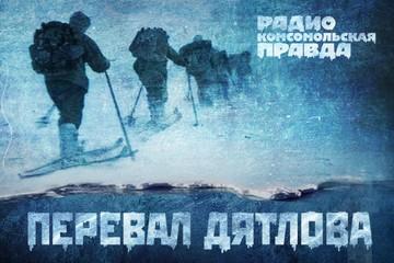 Аудиокнига. Трагедия на перевале Дятлова: 64 версии загадочной гибели туристов в 1959 году. Часть 127 и 128