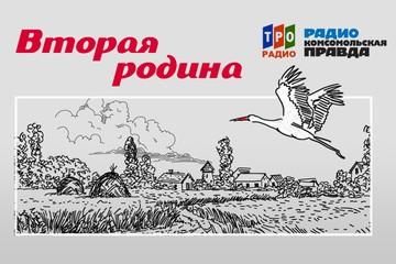 Белорусы Карелии