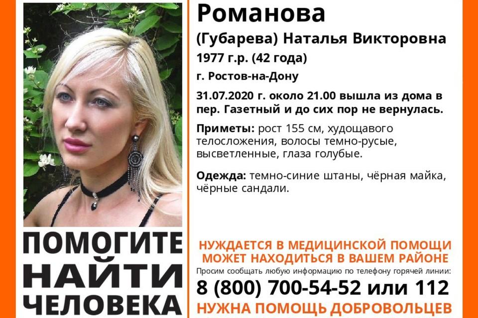 В Ростове разыскивают пропавшую девушку