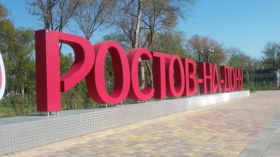 В Ростове День города не планируют переводить в онлайн-режим