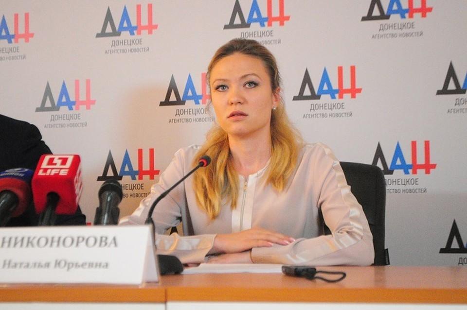 Никонорова ответила Ярмаку. Фото: mid-dnr.su