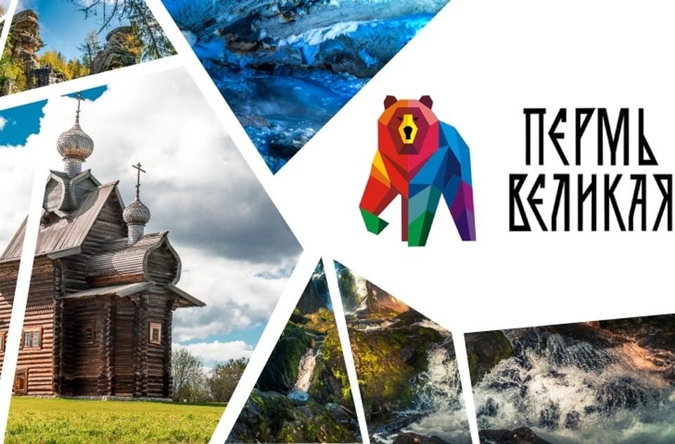 Жители и гости Прикамья познакомятся с удивительными местами региона и смогут сразу приобрести тур