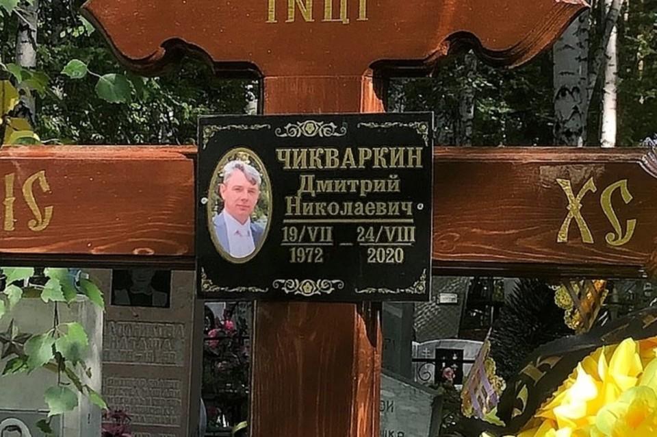 Дмитрия Чикваркина похоронили в Верхней Пышме рядом с матерью