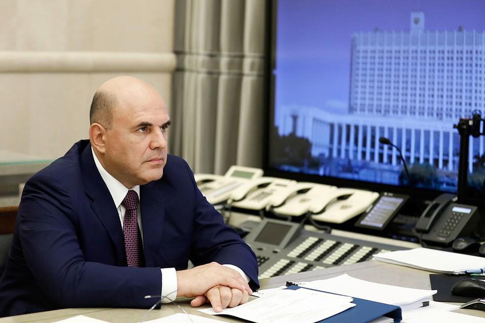 Такое постановление подписал премьер Михаил Мишустин