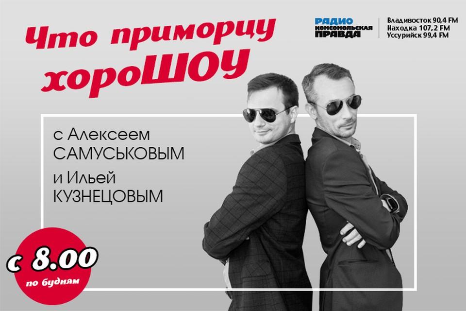 """Викторина, посвященная Дню флага на радио """"Комсомольская правда"""""""
