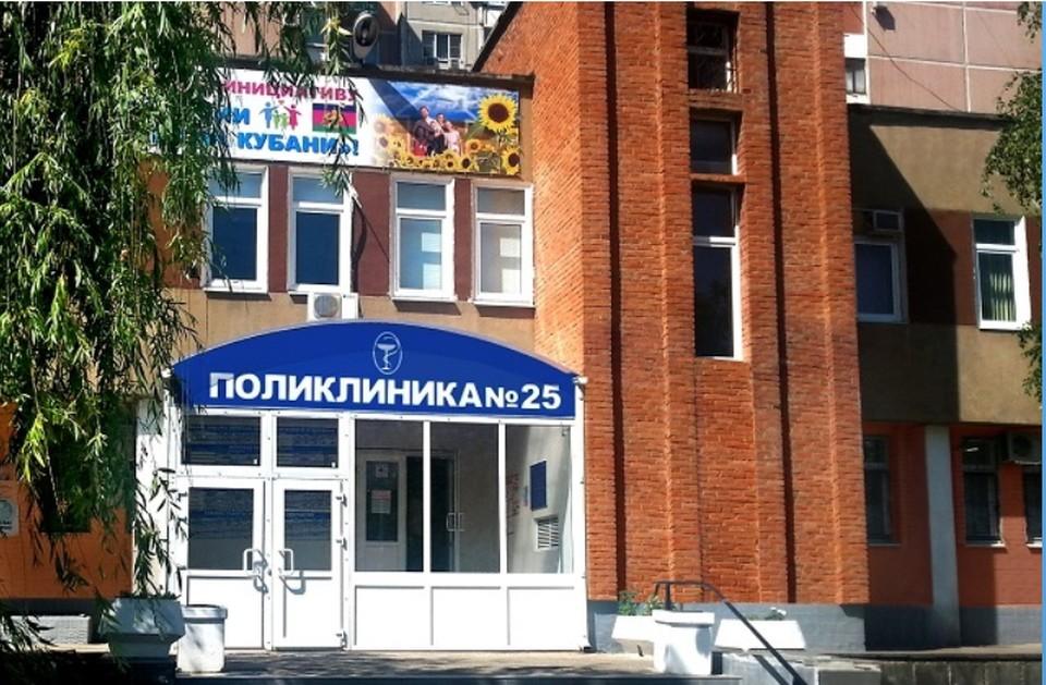 Фото: сайт поликлиники №25