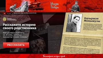 В сети появился мемориальный сайт «Искры Победы»