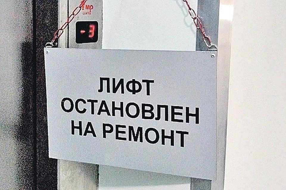 Лифт с людьми пролетел вниз несколько этажей на востоке Москвы